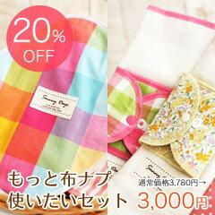 普通〜多い日用の布ナプキンセット。ひし形タイプとプレーンタイプの組み合わせから選べます!...