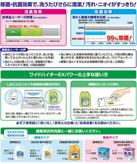 花王ワイドハイターEXパワー液体業務用4.5L×4本