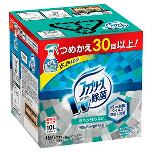 【大容量10L】P&G ファブリーズ 消臭芳香剤 布用 ダブル除菌プラス 10L つめかえ用 業務用【沖縄・離島は要別途送料120サイズ】