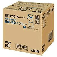 ライオントップHYGIA-ハイジア-10kg業務用【沖縄・離島は要別途送料120サイズ】
