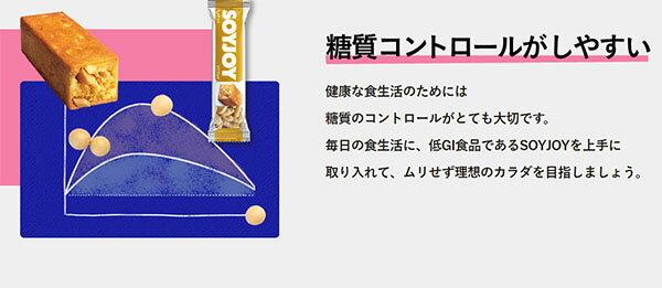 大塚製薬 SOYJOY(ソイジョイ)クリスピー ピーチ 27g×12本(1本あたり89円 税別)