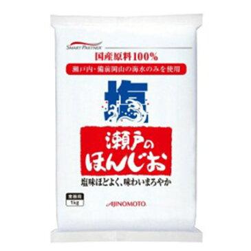 AJINOMOTO -味の素- 瀬戸のほんじお 1kg 袋 業務用 【沖縄・離島は別途中継料金】