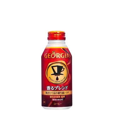【コカ・コーラ】ジョージア 香るブレンド ボトル缶 370ml×24本入り「メーカー直送]【代引き不可】