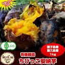 安納芋 送料無料 有機栽培 Sサイズ 1kg 金の蜜いも 種子島・屋久島産 サツマイモ 100g未満のちびっこサイズ お試し
