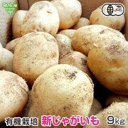 新じゃが有機栽培9kg鹿児島県産宮崎県産有機JASじゃがいもジャガイモ馬鈴薯ポテト春じゃがニシユタカ