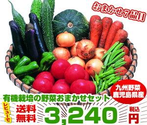 鹿児島県の誇る野菜を農薬や化学肥料を使わず、土づくりからこだわった有機栽培のお野菜です。...