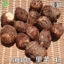 里芋 4kg 有機栽培 鹿児島県産 土付き さといも サトイ...