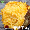 早い者勝ち【12/4〜12/11】安納芋 有機栽培 4kg ...