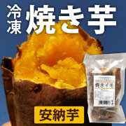 焼き芋冷凍安納芋400g×5袋鹿児島県産有機栽培さつまいも送料無料