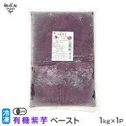 紫芋ペースト1kg有機紫芋ペースト有機JAS鹿児島県産有機栽培むらさきいもさつまいもサツマイモ業務用離乳食介護食オーガニック国産無農薬