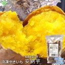 冷凍やきいも 有機安納芋 400g×10袋 鹿児島県産 有機栽培 焼き芋 Sサイズ 小ぶり やきいも