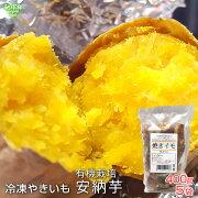 冷凍やきいも有機安納芋400g×5袋鹿児島県産有機栽培焼き芋やきいもさつまいもあんのう芋時短離乳食冷凍便送料無料