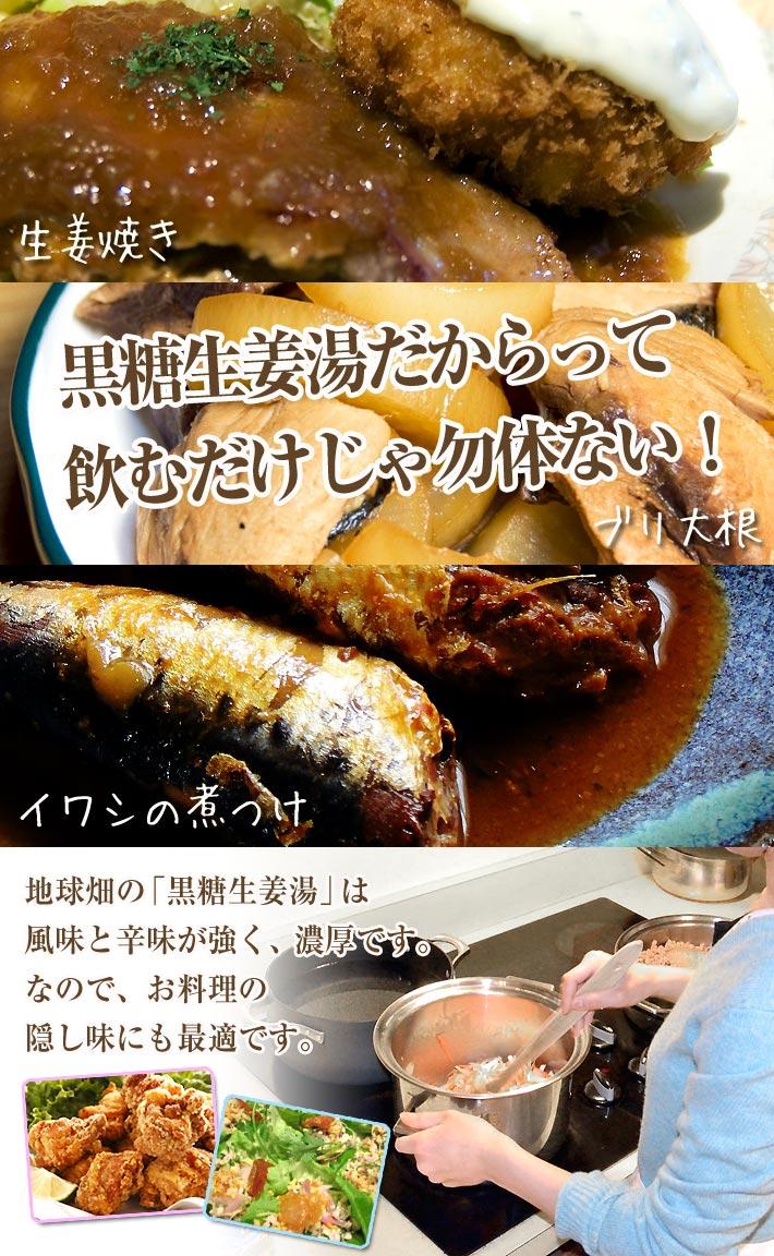 黒糖生姜湯 100g【メール便送料無料】鹿児島...の紹介画像3