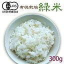 有機緑米 300g 【メール便送料無料】有機JAS 有機米 有機栽培 雑穀米 古代米 無添加 無着色 国産 みどりごめ みどりまい りょくまい 幻のお米【後払い不可】