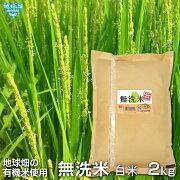 無洗米白米2kg鹿児島県産2019年産有機米使用化学肥料・農薬・除草剤・防腐剤不使用むせんまい時短送料無料