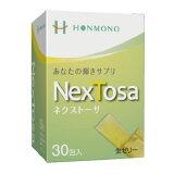 送料無料 NexTosa 糖鎖 糖鎖栄養素 健康食品 サプリメント マルチビタミン 生ゼリータイプ GABA コラーゲン NextK 糖鎖栄養素 糖鎖食品
