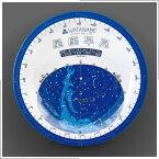 【日本製 星座早見盤】永らくの学校納入の歴史ある星座早見21cm 星座早見盤