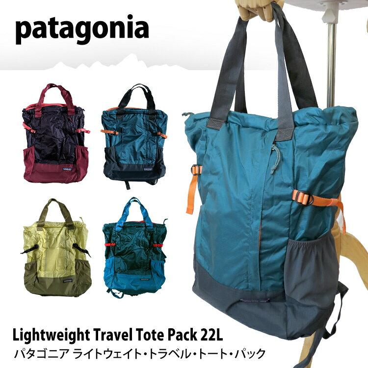 patagoniaパタゴニアLightweightTravelTotePack22L48808ライトウェイトトラベルトートパック2WAY軽量撥水通勤通学アウトドアバッグトートバッグリュックメンズレディース