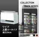 【送料無料】コレクション ラック ケース ボックス フィギュア 棚 ガラス棚のみ家具 【532P16Jul16】