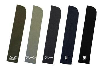 扇子袋 男性用 5種