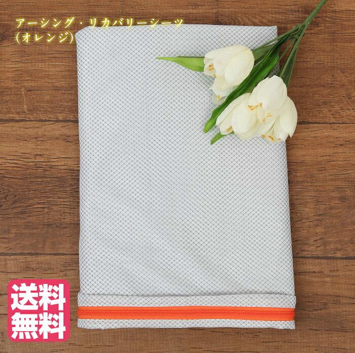 アーシング・リカバリーシーツ(オレンジ)