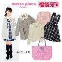 【予約商品】【送料無料】メゾピアノジュニア(mezzo piano junior)【2019冬福袋】 ...