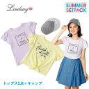 【販売中】リンジィ2019サマーセットパック(LINDSAY...