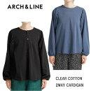 ARCH&LINE(アーチアンドライン)CLEARCOTTON2WAYCARDIGAN(カーディガン/プルオーバー)大人-2308【145〜165cm】【メール便OK】