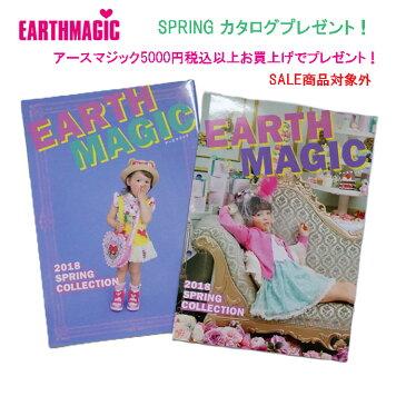 アースマジック(EARTH MAGIC)2018スプリング カタログ プレゼント【ノベルティ・非売品】