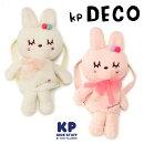 KP(ケーピー)デコミミちゃんリュック-8604【FREE】【宅配便】KP(ニットプランナー)