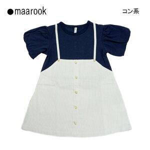 maarook(マルーク)コードレーンサロペット風ワンピース-7112【100cm〜140cm】【メール便OK】
