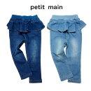 petitmain(プティマイン)カットデニムフリルパンツ-1103(80-130cm)【メール便OK】