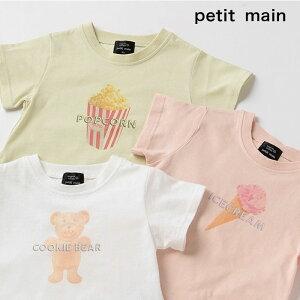 petit main (プティマイン)オーガニックコットン モチーフプリントTシャツ-1227(80-130cm)【メール便OK】
