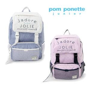 【送料・代引手数料無料】pomponettejunior(ポンポネットジュニア)ショルダーつき2WAYリュック-1419【F】【宅配便】