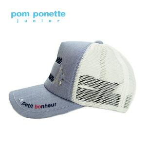 pomponettejunior(ポンポネットジュニア)メッシュキャップ-1429【54〜56cm】【宅配便】