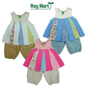 【春】RagMart(ラグマート)柄切替上下セット-1011【80cm 90cm】【メール便OK】