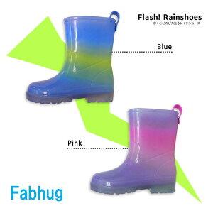 Fabhug(ファブハグ)Kirakira-Hikaru Boots歩くと光るレインシューズ(長靴)-1504【17cm〜20cm】中敷きなし【宅配便】