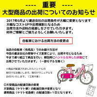 アイデス(ides)かじとりカジー14<完成品>【クレジットOK!】アイデス子供用自転車カジとりmarron