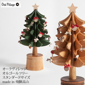 オークヴィレッジ オルゴールツリー・スタンダード 聖しこの夜【送料無料(北海道・沖縄を除く)】日本製 おしゃれ 卓上 クリスマス ツリー 木製 marron