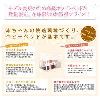 [SALE]北欧風高級ベビーベッドロイヤルアーチ02344カトージ【クレジットOK!】KATOJI木製ホワイト