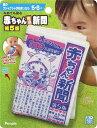 ノンキャラ良品 なめても安心 赤ちゃん専用新聞第5版【クレジットOK!】ピープル ベビー 知育玩具marron