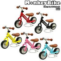 モンキーバイク