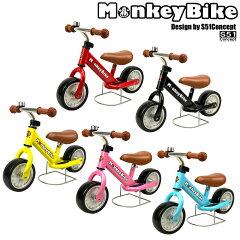 さらにレビューを書いてモンキートートプレゼント!(今だけ特別価格!)モンキーバイク (ベル...