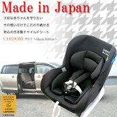 [在庫限り!送料無料SALE価格] 安心の日本製 CHIDORI チドリ Black Edition 781282 【クレジット、代引きOK】 限定品 チャイルドシート 新生児 カーシート 軽量モデル リーマン ネディライフ marron
