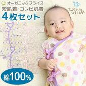 女の子新生児肌着4枚セット