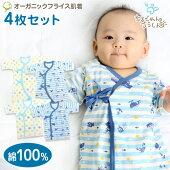 男の子新生児肌着4枚セット
