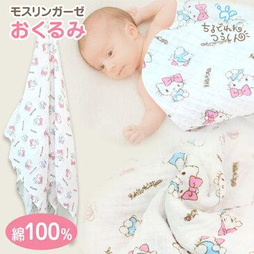 おくるみ モスリン コットン ベビー 新生児 赤ちゃん ハローキティ キティちゃん 授乳ケープ ガーゼ タオル ケット やわらか 綿100% 1枚 バラ 女の子 SANRIO 出産祝い ギフト 120×120cm
