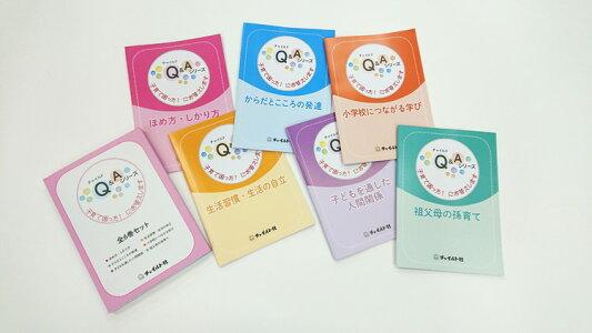 Q&Aシリーズ6冊セット