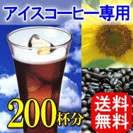 【送料無料】アイスコーヒー専用豆2種類2kg入り福袋(500g×4袋)【200杯分】【アイスコーヒー】