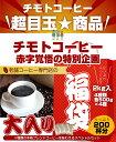 クーポン利用で1990円!コーヒー専門店の大入り福袋!4種類2kg入り! 500g×4袋【送料無料】【200杯分】 【チモトコーヒー】